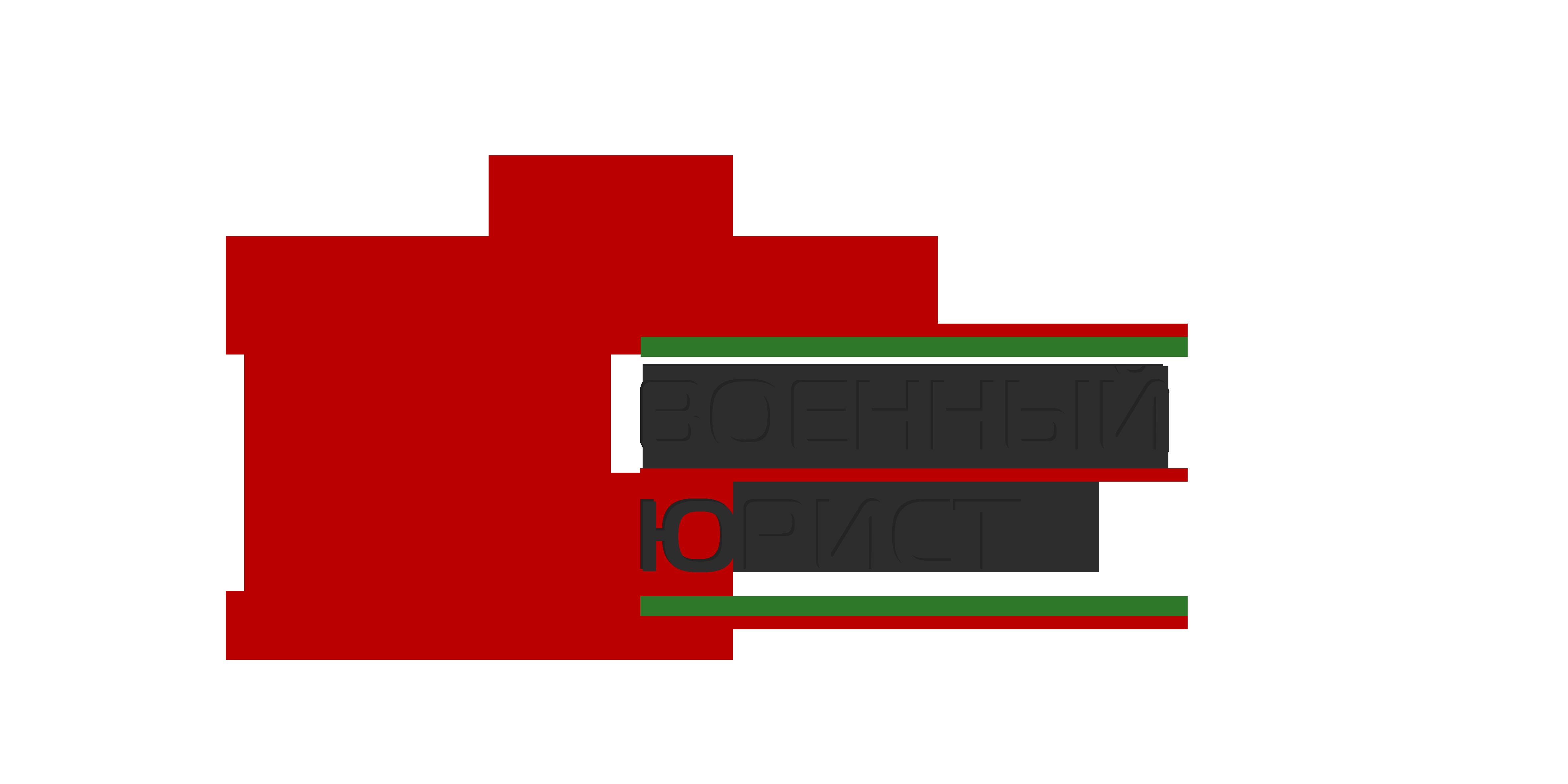 Военный юрист СПб и ЛО